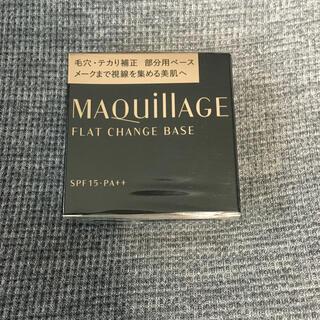 MAQuillAGE - 資生堂 マキアージュ フラットチェンジベース(6g)