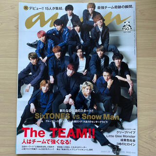 Johnny's - anan 2020年1/29号 SixTONES vs Snow Man