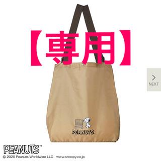 SNOOPY - InRed 11月号付録 スヌーピー 背負えるエコバッグ