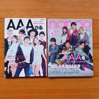 AAA - AAA 雑誌 2点
