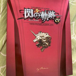 英雄伝説 閃の軌跡I:改 -Thors Military Academy 120(家庭用ゲームソフト)