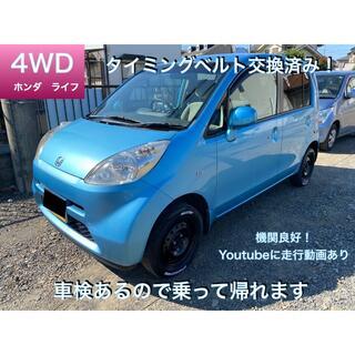 ホンダ - 【4WD】ホンダ ライフ!タイベル交換済み!追加画像あり