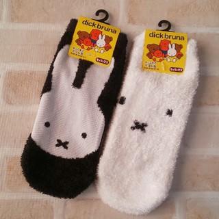 miffy もっこもこ靴下 2足