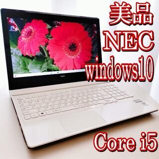 エヌイーシー(NEC)のNEC ノートパソコン corei5 webカメラ 搭載 美品(ノートPC)