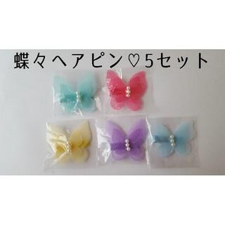 蝶々 ヘアピン ヘアアクセサリー 5セット