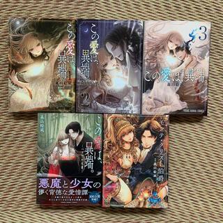 ハクセンシャ(白泉社)の森山絵凪 この愛は、異端。 5冊セット(女性漫画)