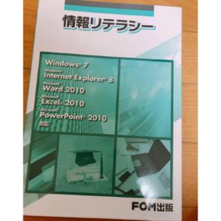マイクロソフト(Microsoft)の情報リテラシー パソコンの教科書(コンピュータ/IT)