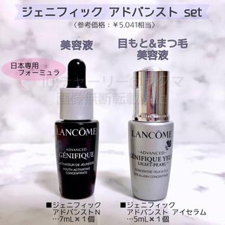 LANCOME - 【LANCOME】ランコム ジェニフィック 美容液 2点set