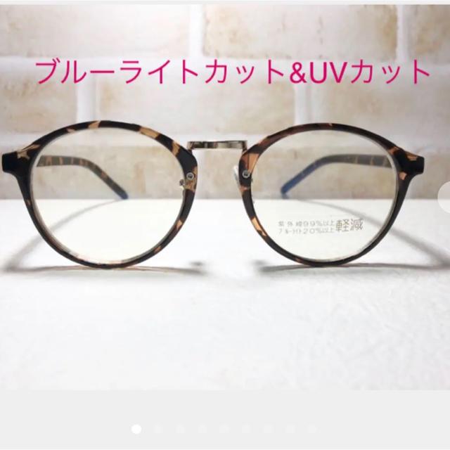 おしゃれなブルーライトカットメガネ&UV伊達メガネ機能付きの優れモノBR レディースのファッション小物(サングラス/メガネ)の商品写真