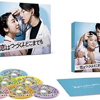 恋はつづくよどこまでも DVD-BOX〈6枚組〉