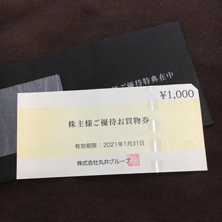 マルイ(マルイ)の丸井 株主優待お買い物券(ショッピング)
