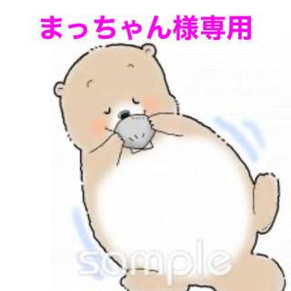 まっちゃん様専用(菓子/デザート)