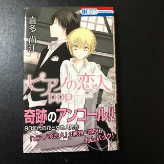 ハクセンシャ(白泉社)のピアノの恋人ppp(少女漫画)