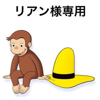 リアン様専用(菓子/デザート)