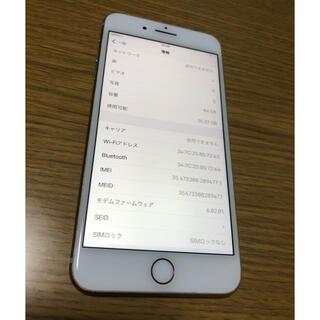 アイフォーン(iPhone)のiPhone8 plus 64GB simフリー (スマートフォン本体)