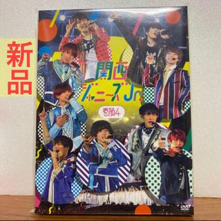 素顔4 関西ジャニーズJr 新品 未開封 DVD 関ジュ