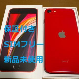 Apple - ※早い者勝ち 新品 iPhoneSE2 Red レッド 第2世代 SIMフリー