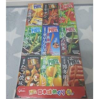 ご当地プリッツ ミニサイズの詰め合わせ 9種類 日本の味めぐり プリッツ お菓子(菓子/デザート)