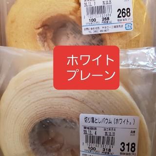 治一郎アウトレットバームクーヘン、ホワイト、プレーン(菓子/デザート)