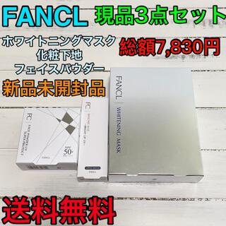 ファンケル(FANCL)の【新品】FANCL ホワイトニングマスク 化粧下地 フェイスパウダー【送料無料】(パック/フェイスマスク)