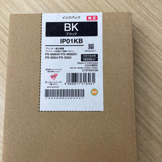 EPSON - エプソン インク IP01KB 純正