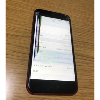アイフォーン(iPhone)のiPhone8 64GB docomo 完動品(スマートフォン本体)