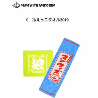 マンウィズアミッション(MAN WITH A MISSION)の最安値 新品未使用 MAN WITH A MISSION 冷えっこタオル(ミュージシャン)