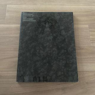 アンダーカバー(UNDERCOVER)のundercover アンダーカバー 作品集 本 画集 写真集(ファッション)
