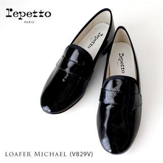 レペット(repetto)の【新品未使用】repetto マイケル Loafer Michael V829V(ローファー/革靴)