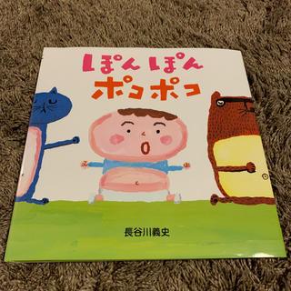 ぽんぽんポコポコ(絵本/児童書)