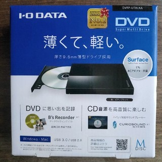 アイオーデータ(IODATA)のIODATA ポータブルDVDドライブ(PC周辺機器)
