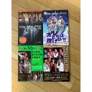 キスマイフットツー(Kis-My-Ft2)のKis-My-Ft2 本 4冊セット キスマイ (アート/エンタメ)