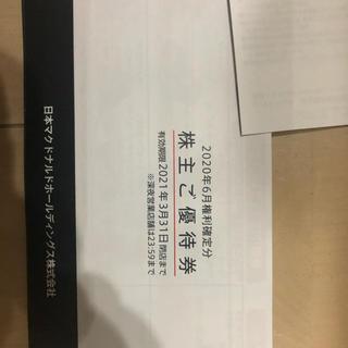 マクドナルド - マクドナルド株主優待券