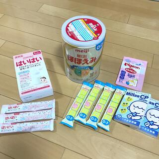 明治 - 明治ほほえみ粉ミルク、キューブ、WAKODOはいはい粉ミルク、つけおき除菌