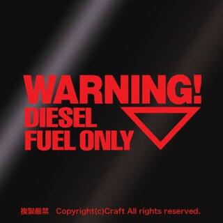 WARNING DIESEL FUEL ONLY ステッカー/赤(7cm)(車外アクセサリ)