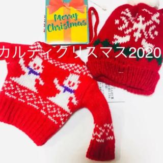 カルディ(KALDI)のカルディ クリスマスオーナメント 2020 クリスマス キャンディ付き(菓子/デザート)