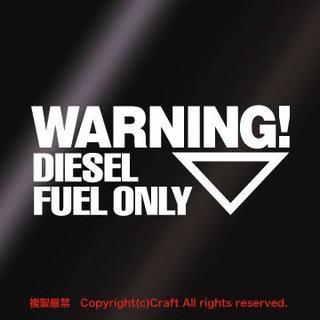 WARNING DIESEL FUEL ONLY ステッカー/白(7cm)(車外アクセサリ)