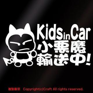 Kids in Car 小悪魔輸送中!/ステッカー(fo/白)15cm(その他)