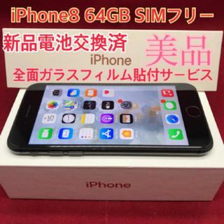 アップル(Apple)のSIMフリー iPhone8 64GB ブラック 美品(スマートフォン本体)