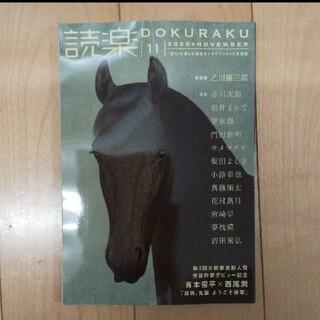 読楽 DOKURAKU 2020 11月(アート/エンタメ/ホビー)