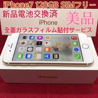 アイフォーン(iPhone)のSIMフリー iPhone7 128GB ゴールド美品(スマートフォン本体)