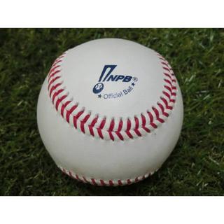 MIZUNO - プロ野球ボール