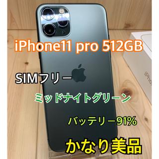 Apple - 【A】【91%】iPhone 11 pro 512 GB ミッドナイトグリーン
