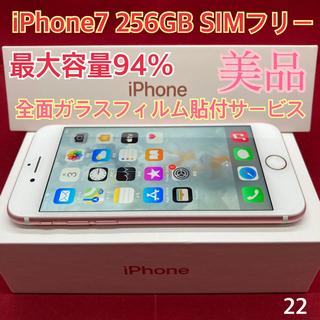アップル(Apple)のSIMフリー iPhone7 256GB ローズゴールド 美品(スマートフォン本体)