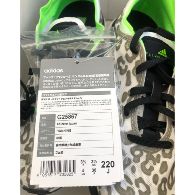 adidas by Stella McCartney(アディダスバイステラマッカートニー)の☆adidas stella mccartney 22cm レディースの靴/シューズ(スニーカー)の商品写真