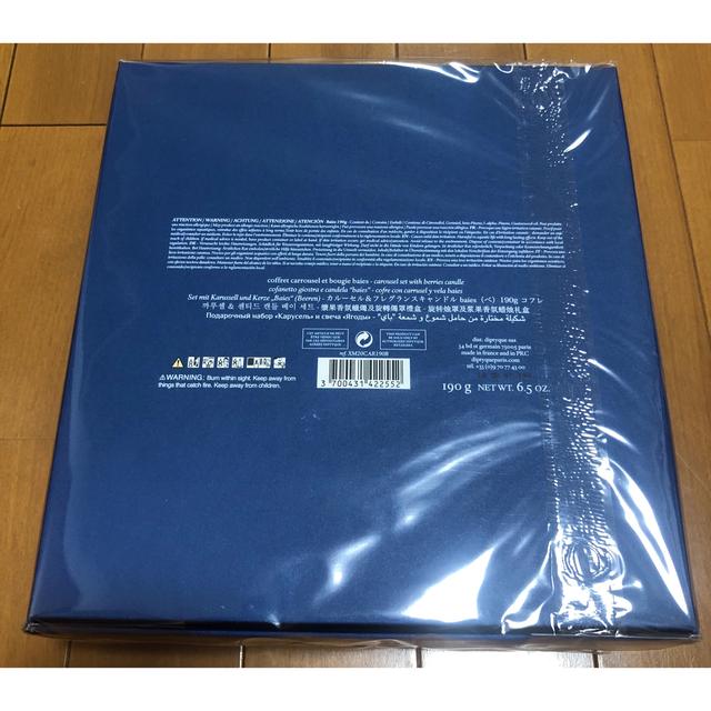 diptyque(ディプティック)のカルーセル&キャンドル べ 190g コフレ コスメ/美容のリラクゼーション(キャンドル)の商品写真