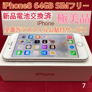 アップル(Apple)のSIMフリー iPhone8 64GB シルバー 極美品(スマートフォン本体)