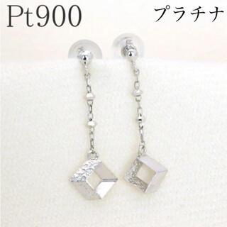 新品 PT900 プラチナ ピアス 上質 日本製 ペア