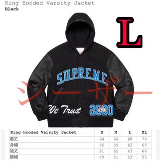 シュプリーム(Supreme)の【 L/黒】Supreme King Hooded Varsity Jacket(スタジャン)