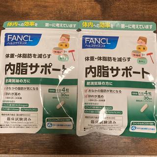 FANCL - 新品未開封  ファンケル  内脂サポート  30日  2袋セット